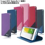 X_mart HTC Butterfly 2 / ����2 �������Ϧ���½�֮M(��)