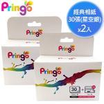 Pringo P231經典相紙60張(星空銀30張*2盒)