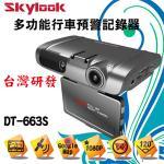 Skylook DT-663S GPS/�p�F/�樮�wĵ�O��+��TF 16G�O�Хd+�ئh�C��v������