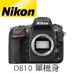 高速64G組★ Nikon D810 單眼相機 單機身組 (公司貨)
