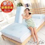 1/3 A Life 幸福雙層8cm透氣記憶床墊-雙人5尺 藍