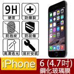 Iphone6專用-9H高透明強化玻璃螢幕保護貼
