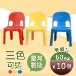 原售1700元↘《MODERN》孔雀椅10入/休閒椅/兒童椅/孩童椅/椅凳(三色可選)(黃色)
