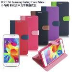【台灣製造】FOCUSS 三星 Galaxy Core Prime 小奇機 彩虹書本皮套(藍綠)