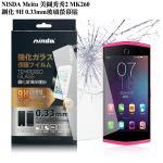 NISDA Meitu 美圖秀秀2 MK260 鋼化 9H 0.33mm玻璃螢幕貼
