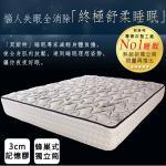 【契斯特】終極舒柔睡眠獨立筒床墊-雙人
