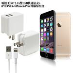 電池王 5V / 2.1A雙USB快速旅充+iPhone6/6 Plus 傳輸線組合