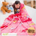 原售790元↘eyah【繽紛動物園】頂級超舒柔雙面雪貂絨童毯/嬰幼兒毯