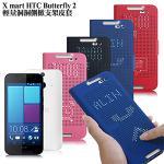 X_mart HTC Butterfly 2 / ����2 ���q�}�}���Ȥ�[�֮M(�i�R��)