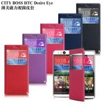 CB HTC Desire Eye ����ϤO���[�֮M(�P���)