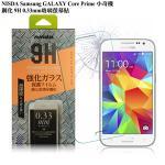 NISDA Samsung GALAXY Core Prime 小奇機 鋼化 9H 0.33mm玻璃