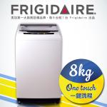 ���Frigidaire 8kg���۰�OneTouch�~���-�֧Q�~