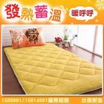 原售$3480【契斯特】暖心羊羔絨日式床墊-單人(溫暖黃)