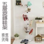 【ikloo】多功能五層旋轉鞋架◆氣質白