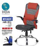【DIJIA】9808-1全網電鍍航空收納辦公椅/電腦椅(三色任選)(黑)