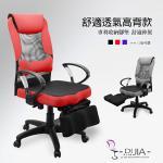 【DIJIA】可可龍D型休閒款辦公椅/電腦椅(三色任選)(紅)