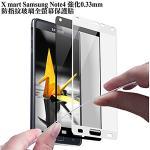 X_mart Samsung Note4 強化0.33mm防指紋玻璃全螢幕保護貼(白)