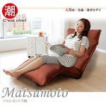 原售2880元↘【C'est Chic】Matsumoto松本和風躺椅-14段調節-(Orange)