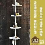 【ikloo】頂天立地角落多功能伸縮四層置物架