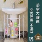【ikloo】洗手台下收納架