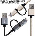 MiniQ iPad Air2/mini3 MicroUSB二合一精緻高速傳輸充電線(土豪金)