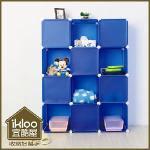 【ikloo】12格12門收納櫃/組合櫃◆多色可選(運動藍)