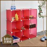 【ikloo】9格收納櫃/組合櫃◆多色可選◆(桃花紅)