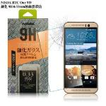 NISDA HTC One M9 鋼化 9H 0.33mm玻璃螢幕貼