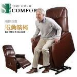 【Sun Pin】Edward愛德華公爵半牛皮電動起身躺椅