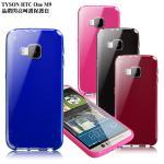 TYSON HTC One M9 晶鑽閃亮呵護保護套(晶鑽藍)