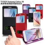 TYSON Samsung GALAXY S6 商務雙視窗隱形磁扣皮套(浪漫黑)