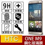 HTC M9 專用-9H高透明強化玻璃螢幕保護貼