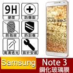 Samsung Note3 專用-9H高透明強化玻璃螢幕保護貼