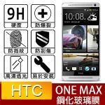 HTC ONE MAX �M��-9H���z��j�Ƭ����ù��O�@�K