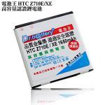 電池王 For HTC Sensation XE / Z715E 高容量認證鋰電池