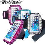 ARMBAND iPhone 6/6s Plus 5.5吋 /5.5吋以下LED發光運動臂套(桃紅)