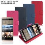 iRis HTC One E9+ / E9 Plus 亮紋磨砂側翻支架皮套(帥氣黑)