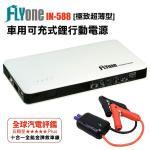 【FLYone】IN-588 極致超薄型 6000mAh 汽車緊急啟動 行動電源 (通過BSMI)