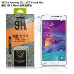 NISDA Samsung GALAXY Grand Max 鋼化 9H 0.33mm玻璃螢幕貼