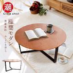 【C'est Chic】Homme質男寓所個性咖啡桌