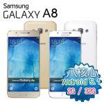 Samsung Galaxy A8 八核心5.7吋4G LTE全金屬雙卡薄型機(A8 白)