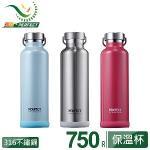 《 PERFECT‧理想》極緻316不鏽鋼真空保溫瓶-750cc-台灣製造(不鏽鋼)
