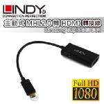 LINDY 林帝 主動式 MHL2.0 轉 HDMI 轉接線 (41562)