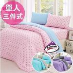 【ENNE】吸濕排汗心漾點點單人三件式床包被套組/三色任選(B0585)(紫色+鐵灰)