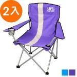 LIFECODE《樂活》加粗折疊扶手椅(2入超值組)-2色可選(藍色)