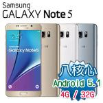 Samsung Galaxy Note 5 (32GB)※贈手機保護套※(Note 5(32G) 白)
