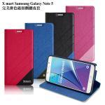 X_mart Samsung Galaxy Note5 完美拼色磁扣側翻皮套(黑色)