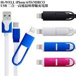 Hi-WELL iPhone6/6S/5S/5C/SE/MIRCO USB 二合一高速品味傳輸充電線(太空藍)