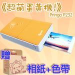 3C特賣會【HiTi】Pringo P232 隨身印相機(蛋黃機)★加贈108張經典(全彩銀)相紙+3捲色帶★