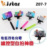 【原廠正品】KJstar Z07-7 線控型 自拍桿(藍色)
